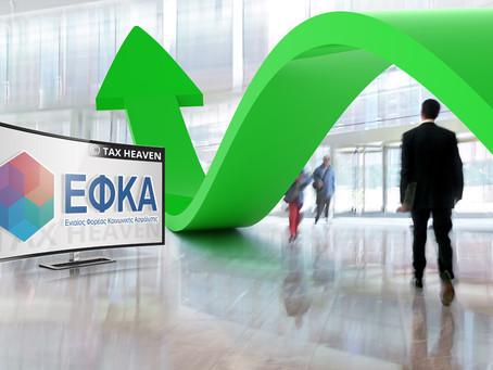 ΕΦΚΑ: Μείωση ασφαλιστικών εισφορών στον ιδιωτικό τομέα από 01.01.2021 έως 31.12.2021