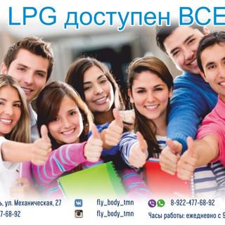 LPG доступен ВСЕМ!!!!