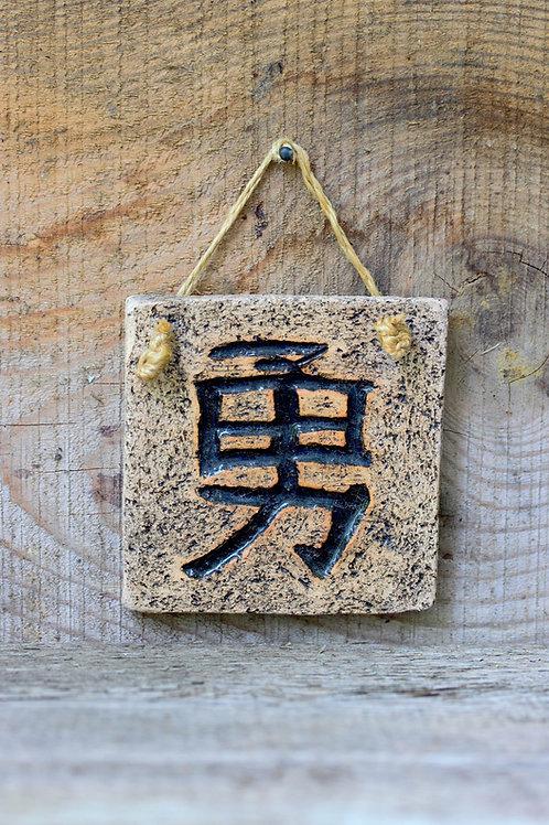 Zen Karosu - Cesaret