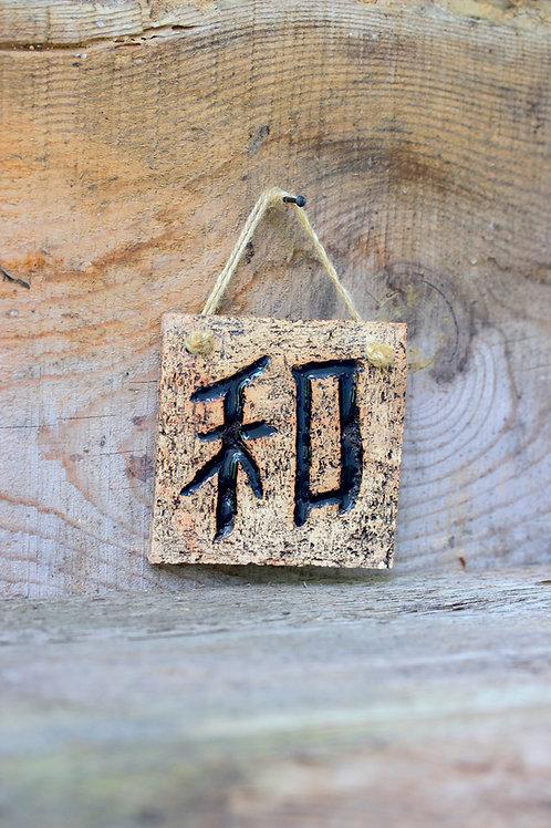 Zen Karosu - Huzur