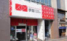 新・五条店外観(WEB用)-p1.jpg