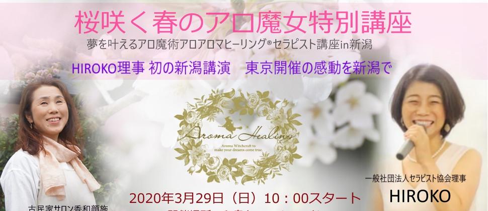 春のアロ魔女講座.jpg