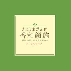 香和顔施ロゴ.png