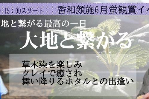6/20香和顔施蛍イベント「大地と繋がる」