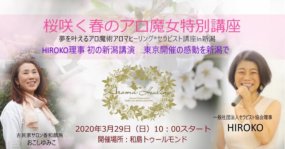 春のアロ魔女講座修正.jpg