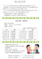 G・ツインズ(岐阜市周辺の多胎サークル)R3年度の予定表