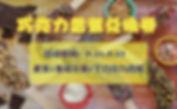 チョコバナナ 引換券.jpg