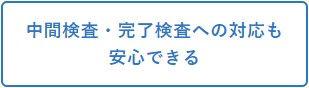 認定メリット 5.jpg