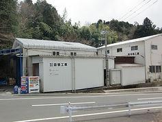 函嶺工業 外観.jpg