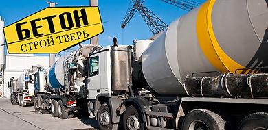 Купить бетон в Твери от производителя