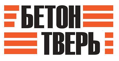 Бетон Тверь