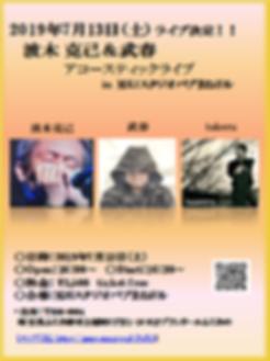 波木克己&武春アコースティックライブ.png