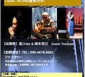 武Live_20190209.png