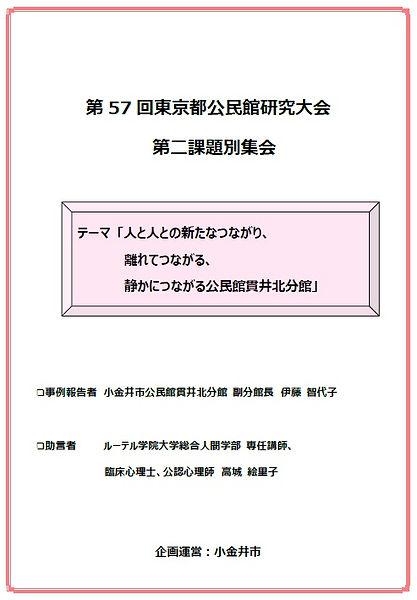 第二課題別集会表紙.jpg