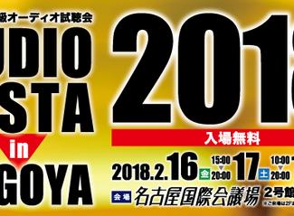 Audio Festa in Nagoya