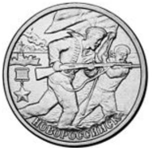 Médaille marin Novorossisk.png
