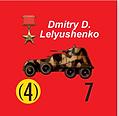 Lelyushenko.png
