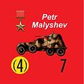 Malyshev.png