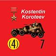 Koroteev.png