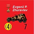 Zhuravlev.png
