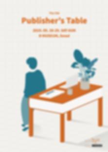 퍼블리셔스테이블_포스터a2_PDFver_대지 1 사본 (1).png