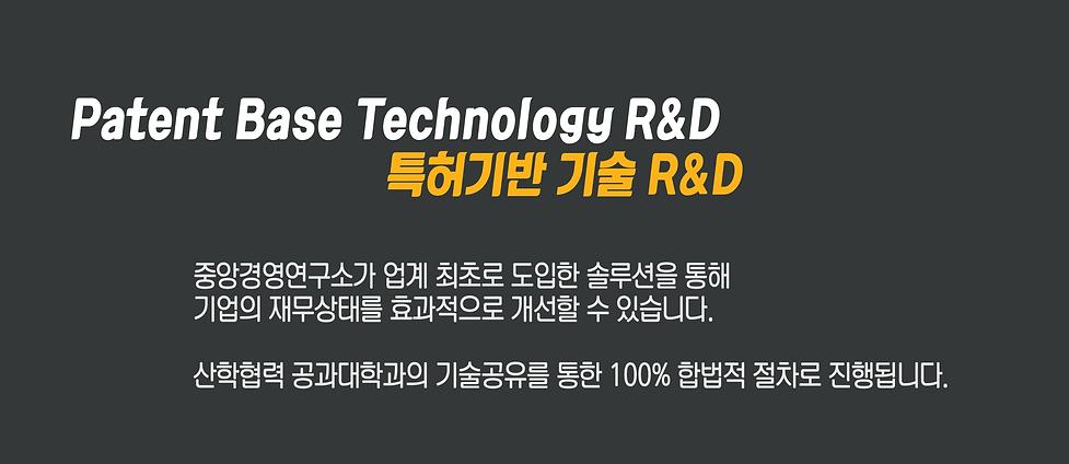 특허기반 기술 R&D-03-01.png