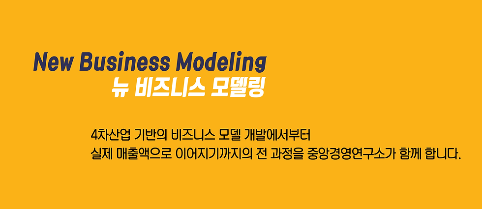 NewBM 프로세스07-01.png