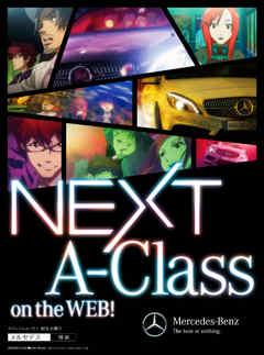 next_A_Class