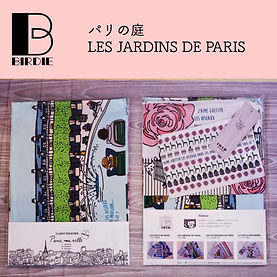 パリの庭.jpg