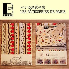 パリの洋菓子店.jpg
