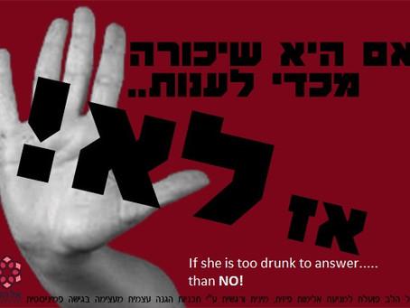 Too Drunk? Then NO!!!