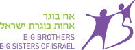אח בוגר אחות בוגרת ישראל