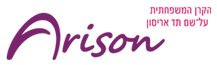 logo-heb-אריסון.png