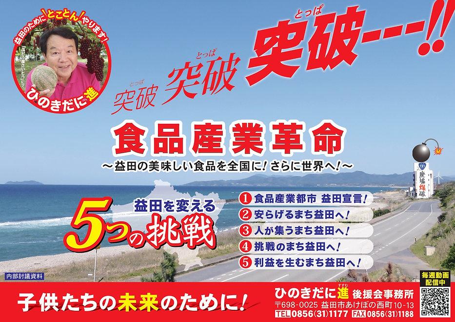 A4setumei_omote_page-0001.jpg