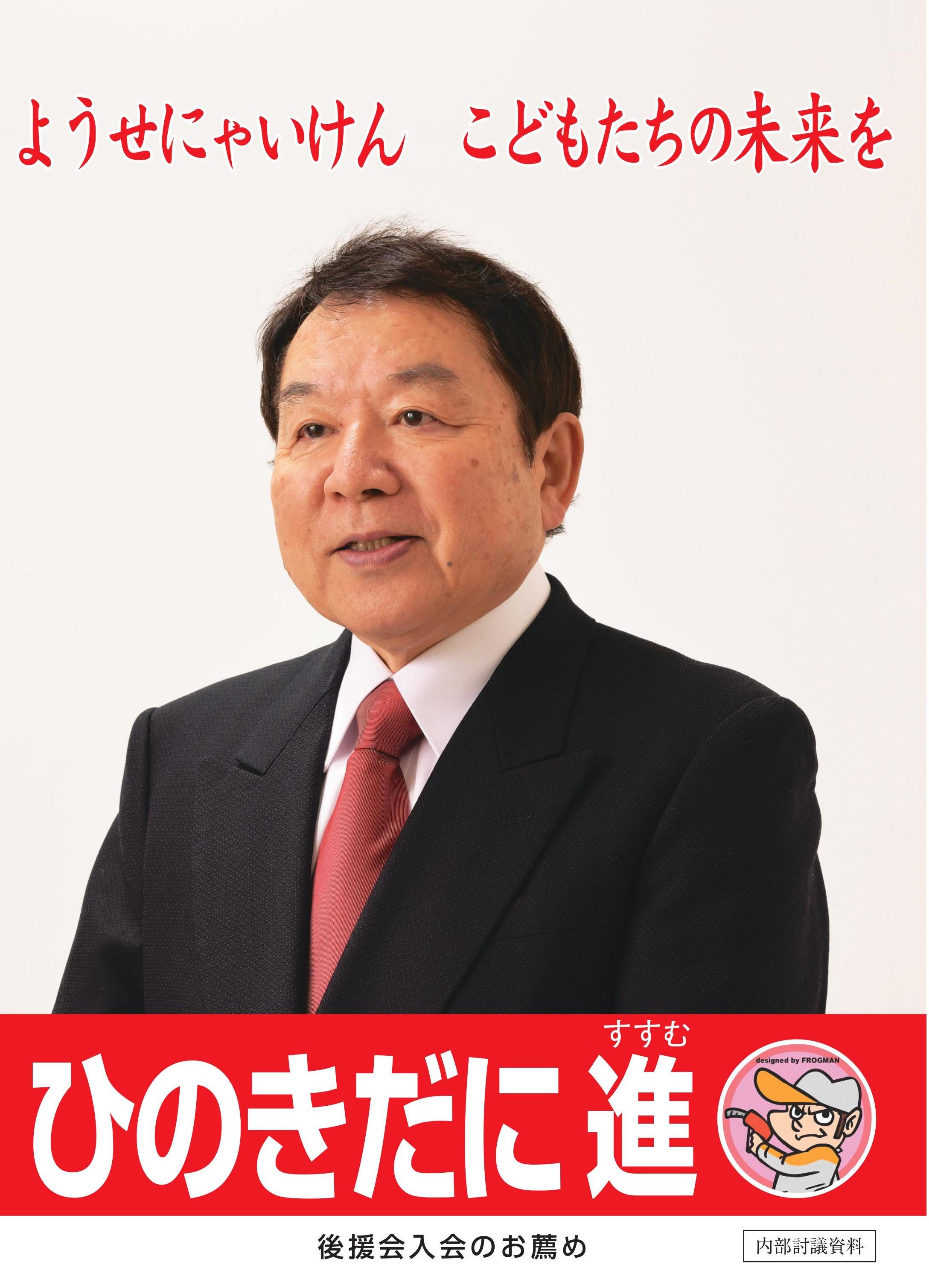 市長 選挙 益田