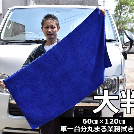 洗車タオル 2021年 人気 売れ筋 大判サイズ (60cmx120cm)