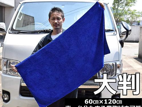 大判サイズ 30枚から! 業販 マイクロファイバー 洗車タオル お掃除クロス 60cmx120cm 厚 ブルー/グレー