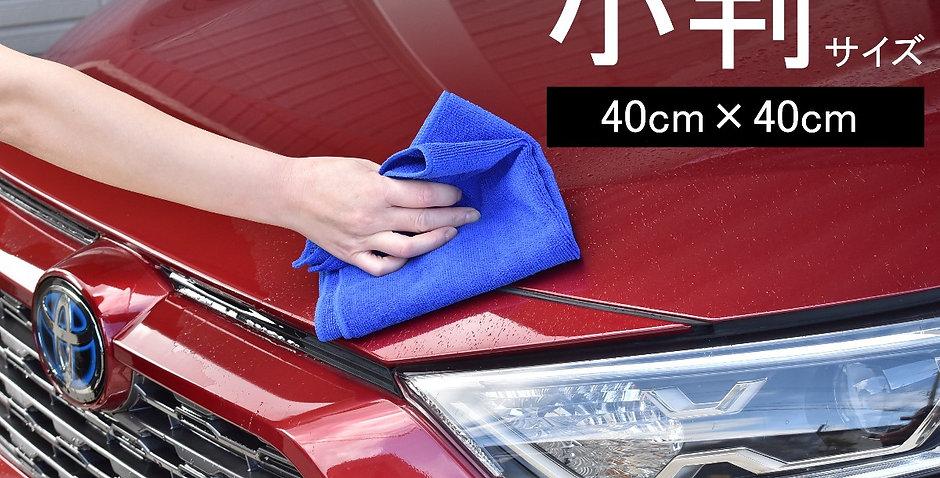 洗車タオル 業販 小ロットから  吸水 お掃除マイクロファイバー ふきあげ クロス 40cmx40cm ブルー/グレー