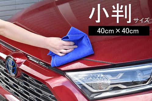 洗車タオル 業販 小ロットから  吸水 お掃除マイクロファイバー ふきあげ クロス 40cmx40cm ブルー