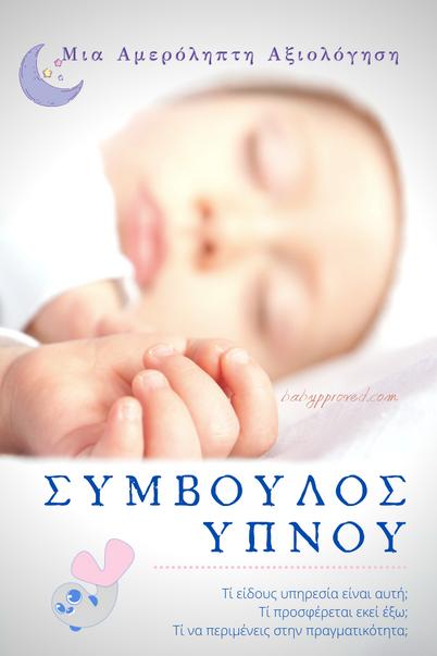 Σύμβουλος Ύπνου - Το νέο trend!