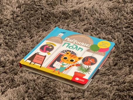 Μίμης: ο γατούλης που ψάχνει παρέα για παιχνίδι | Βιβλίο | Παίζουμε; | Εκδόσεις Πατάκη