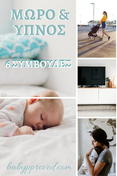 6 Συμβουλές για Καλύτερο Ύπνο (για το βρεφάκι σου)