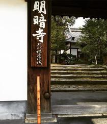 京都明暗寺、尺八根本道場にて吹禅をさせて頂きました。__#明暗寺 #虚無僧