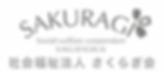 sakuragikai-300x132.png