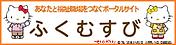 fukumusubi-banner.png
