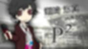 セザキ発表.png