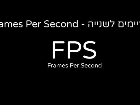 תמונות יוצרות וידאו - מה הוא קצב צילום וידאו