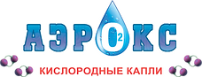 Кислородные капли АЭРОКС