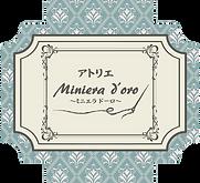 アトリエ Miniera d'oro HOME