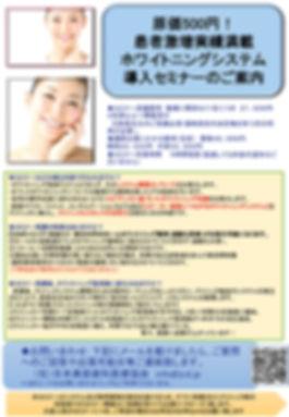 ホワイトニングチラシura.jpg